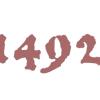 Las razones de la relevancia de la fecha de 1492